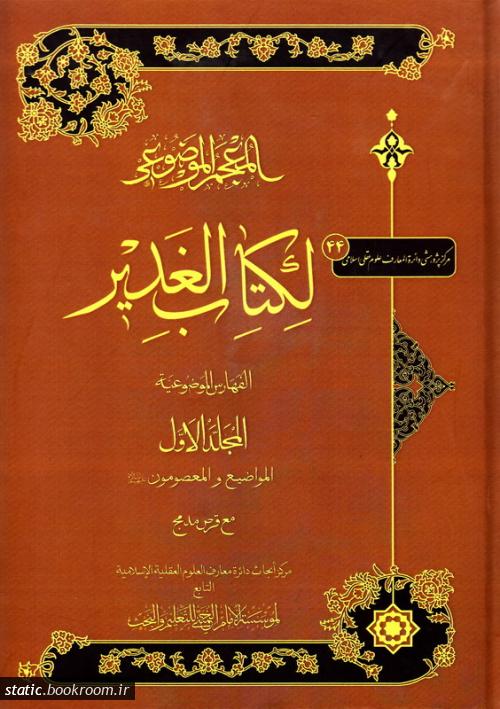 المعجم الموضوعی لکتاب الغدیر (مجلدین)