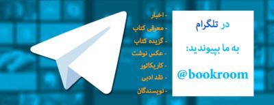 پاتوق علاقه مندان به کتاب در تلگرام راه اندازی شد