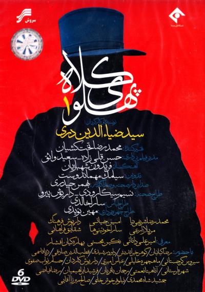 لوح فشرده مجموعه تلویزیونی کلاه پهلوی 1: قسمت اول تا دوازدهم