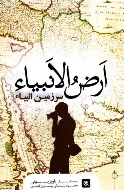 لوح فشرده مستند تلویزیونی ارض الانبیاء: مجموعه زندگی پیامبران الهی