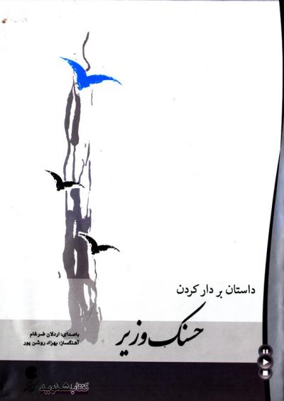 کتاب صوتی داستان بر دار کردن حسنک وزیر