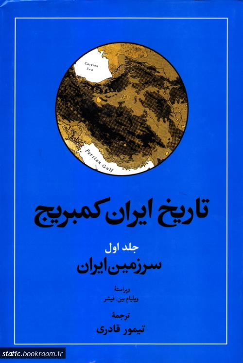 تاریخ ایران - جلد اول: سرزمین ایران