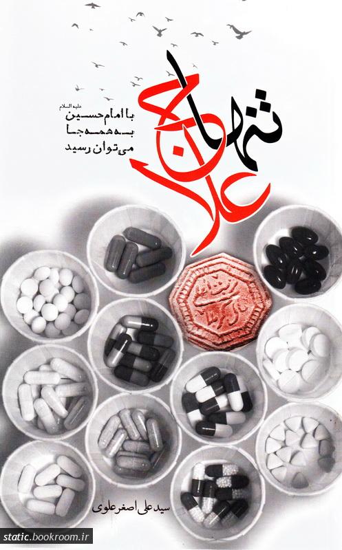 تنها علاج: با امام حسین علیه السلام به همه جا می توان رسید