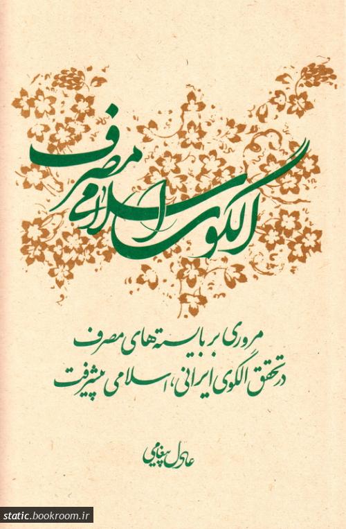 الگوی اسلامی مصرف: مروری بر بایسته های مصرف در تحقیق الگوی ایرانی، اسلامی پیشرفت