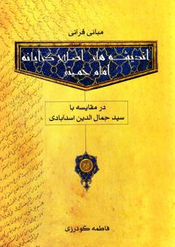 مبانی قرآنی اندیشه های اصلاحگرایانه امام خمینی (س) در مقایسه با سید جمال الدین اسدآبادی (ره)