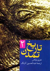 تاریخ تمدن: از کهن ترین روزگار تا سده ما - جلد دوم