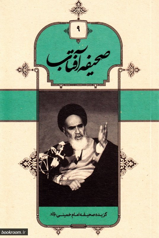 صحیفه آفتاب - جلد نهم
