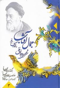جمال آفتاب و آفتاب هر نظر: شرحی بر دیوان حافظ - جلد سوم