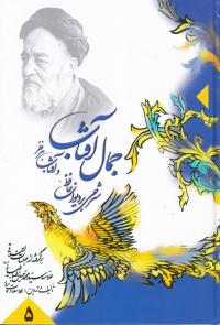 جمال آفتاب و آفتاب هر نظر: شرحی بر دیوان حافظ - جلد پنجم