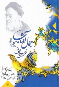 جمال آفتاب و آفتاب هر نظر: شرحی بر دیوان حافظ - جلد ششم