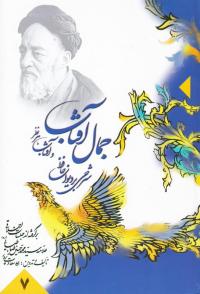 جمال آفتاب و آفتاب هر نظر: شرحی بر دیوان حافظ - جلد هفتم