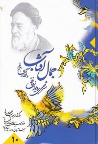 جمال آفتاب و آفتاب هر نظر: شرحی بر دیوان حافظ - جلد دهم