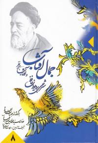 جمال آفتاب و آفتاب هر نظر: شرحی بر دیوان حافظ - جلد هشتم