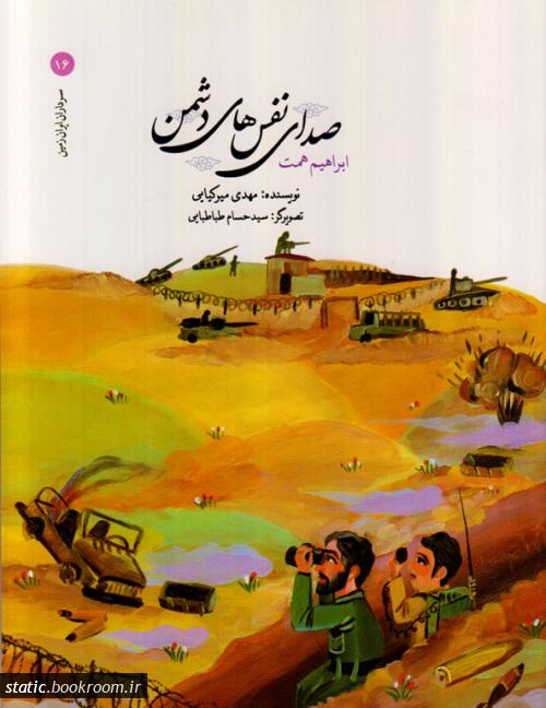 سرداران ایران زمین 16: صدای نفس های دشمن (ابراهیم همت)