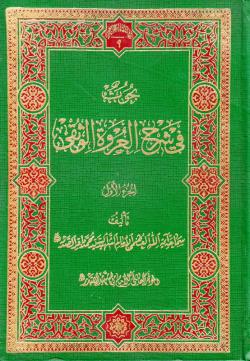 تراث الشهید الصدر 9 الی 12: بحوث فی شرح العروة الوثقی (أربعة مجلدات)