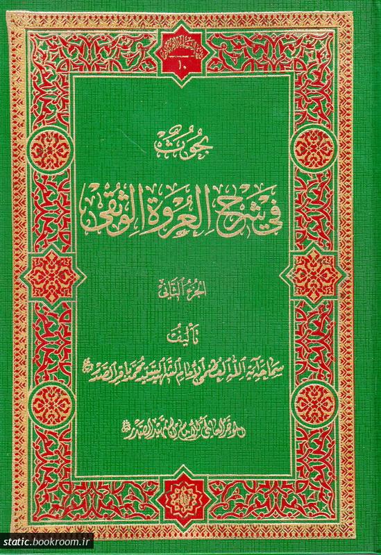 تراث الشهید الصدر 10: بحوث فی شرح العروة الوثقی - الجزء الثانی