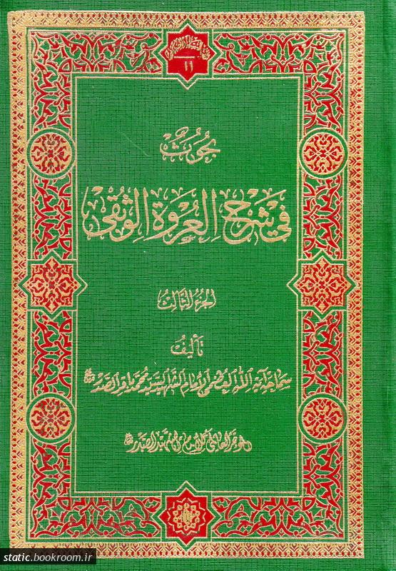 تراث الشهید الصدر 11: بحوث فی شرح العروة الوثقی - الجزء الثالث