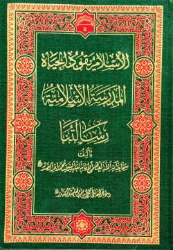 تراث الشهید الصدر 5: الاسلام یقود الحیاة، المدرسه الاسلامیة، رسالتنا