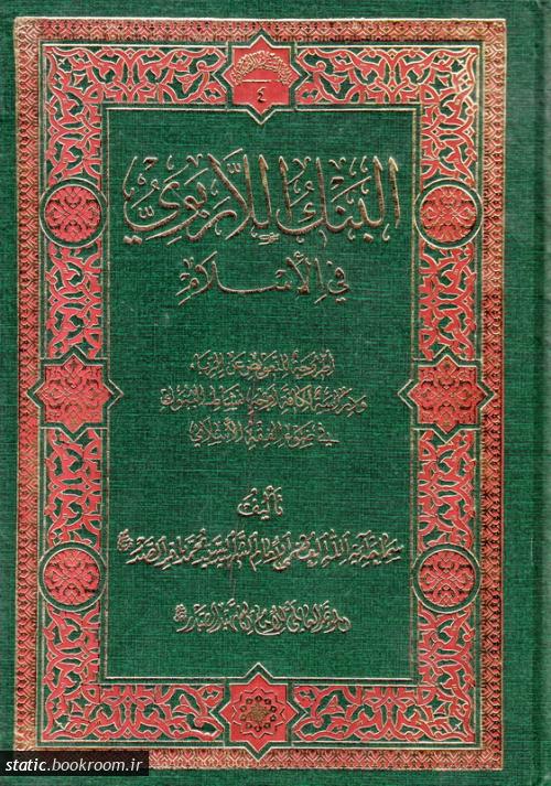 تراث الشهید الصدر 4: البنک اللاربوی فی السلام؛ اطروحة للتعویض عن الربا و دراسة لکافة اوجه نشاط البنوک فی ضوء الفقه الاسلامی