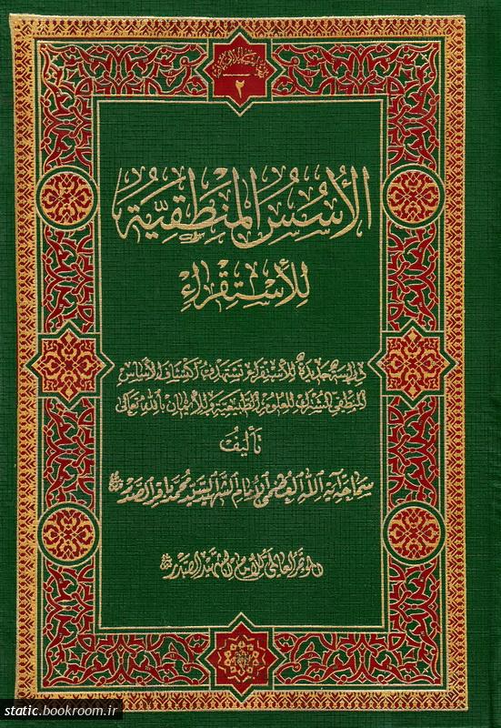 تراث الشهید الصدر 2: الاسس المنطقیة للاستقراء