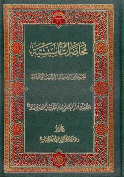 تراث الشهید الصدر 21: محاضرات تاسیسیه