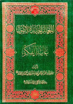تراث الشهید الصدر 8: المعالم الجدیدة للاصول، غایة الفکر