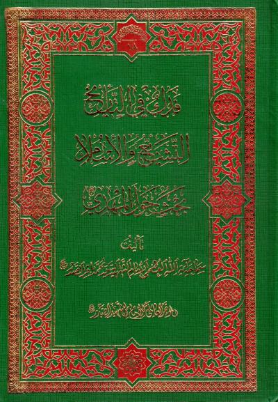 تراث الشهید الصدر 18: فدک فی التاریخ؛ التشیع و الاسلام، بحث حول المهدی