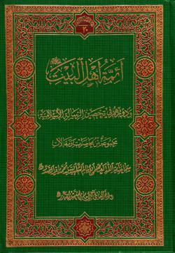 تراث الشهید الصدر 20: ائمه اهل البیت علیهم السلام و دورهم فی تحصین الرساله الاسلامیه