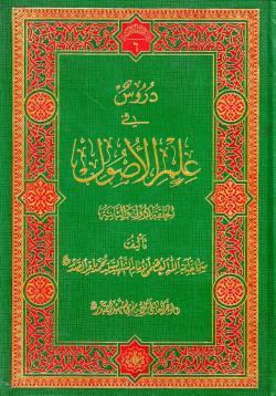 تراث الشهید الصدر 6 و 7: دروس فی علم الاصول (مجلدین)