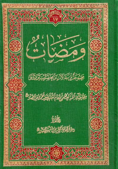 تراث الشهید الصدر 17: ومضات مجموعة من مقالات و محاضرات و وثائق