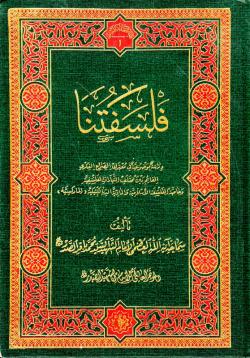 تراث الشهید الصدر 1: فلسفتنا
