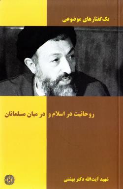 تک گفتارهای موضوعی: روحانیت در اسلام و در میان مسلمانان