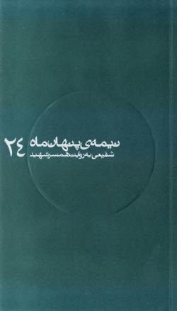 نیمه ی پنهان ماه 24: شفیعی به روایت همسر شهید