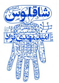 مجموعه قاف لبخند: شاقلوس؛ پژوهشی در عقاید المردمان