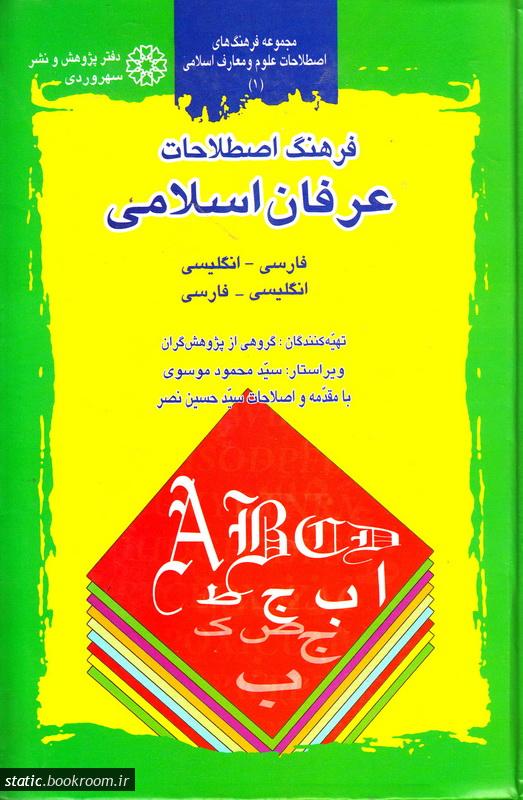 فرهنگ اصطلاحات عرفان اسلامی (فارسی - انگلیسی و انگلیسی - فارسی)