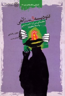 تئودیسه و عدل الاهی: مقایسه ای بین آراء لایب نیتس و شهید مطهری