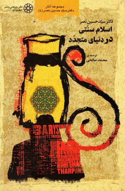 اسلام سنتی در دنیای متجدد
