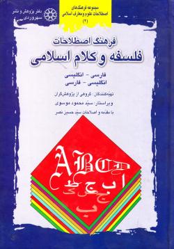 فرهنگ اصطلاحات فلسفه و کلام اسلامی: فارسی - انگلیسی، انگلیسی - فارسی