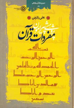 پژوهشی پیرامون مفردات قرآن