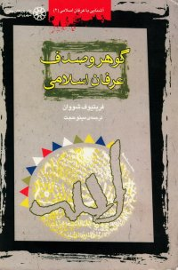 گوهر و صدف عرفان اسلامی