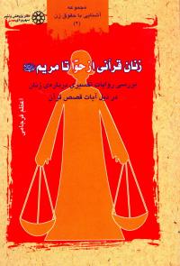 زنان قرآنی از حوا تا مریم (علیها السلام)