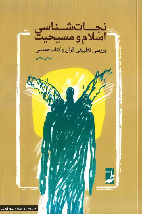 نجات شناسی اسلام و مسیحیت