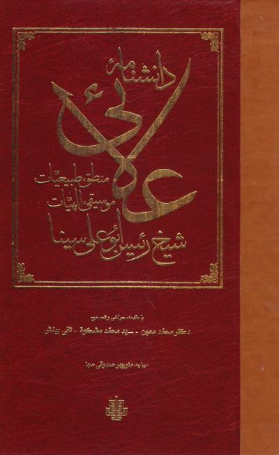 دانشنامه علایی: منطق، طبیعیات، موسیقی، الهیات