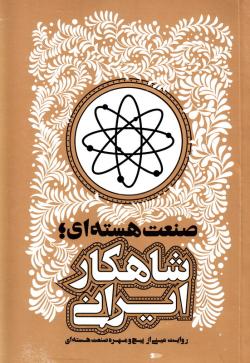 صنعت هسته ای، شاهکار ایرانی: روایت عینی از پیچ و مهره صنعت هسته ای ایران