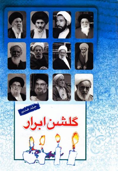 گلشن ابرار - جلد هشتم