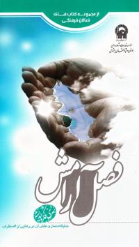از مجموعه کتاب های فعالان فرهنگی 95: فصل آرامش (جایگاه نماز و نقش آن در رهایی از اضطراب)