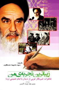 زیباترین تجربه ی من: خاطرات یک خبرنگار غربی از دیدار با امام خمینی (ره)
