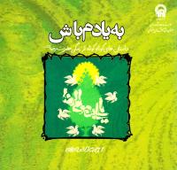به یادم باش: داستان های کوتاه کوتاه از زندگی حضرت رضا علیه السلام