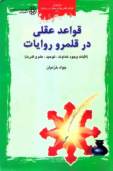 قواعد عقلی در قلمرو روایات - جلد دوم: اثبات وجود خدا، توحید، علم و قدرت
