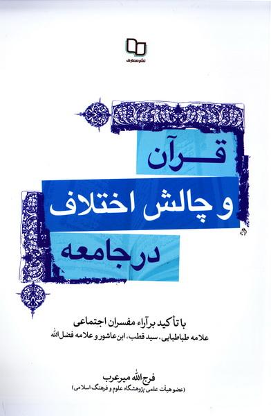 قرآن و چالش اختلاف در جامعه: پژوهشی در نظریات مفسران اجتماعی